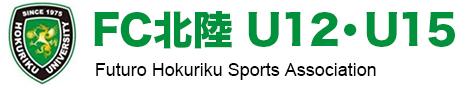 FC北陸U12/U15