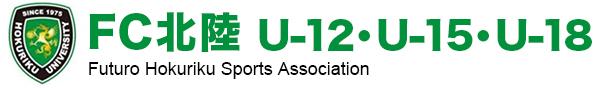 FC北陸U-12/U-15/U-18